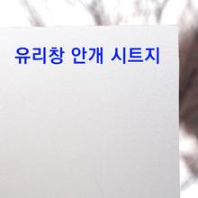 나무자전거 창문 유리창 안개시트지(ME-001) 안개(반투명)/국산제품, 나무자전거